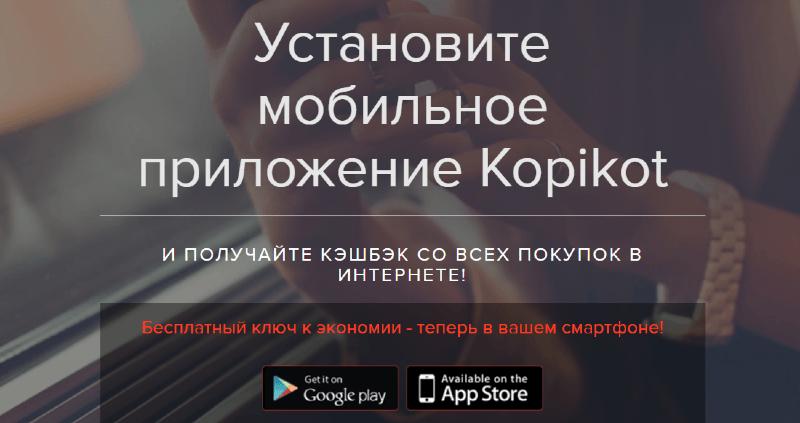 Мобильные приложения Копикот