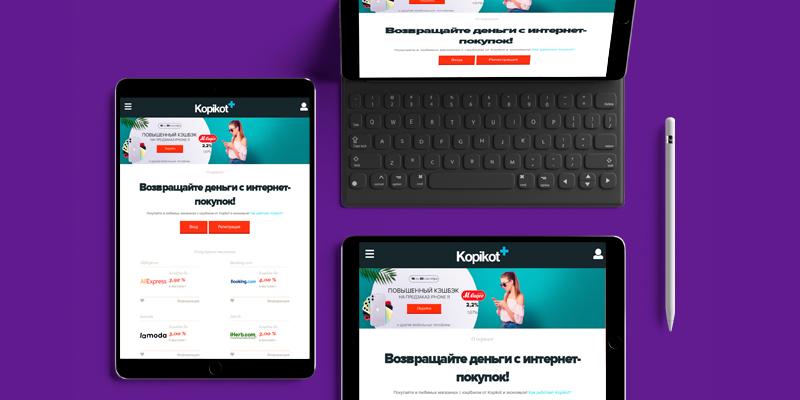 Сайт сервиса Kopikot.ru