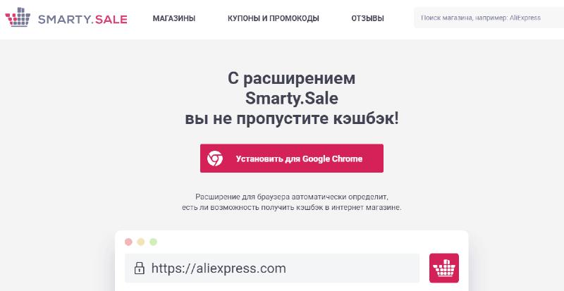 Плагины для браузера в Smarty Sale