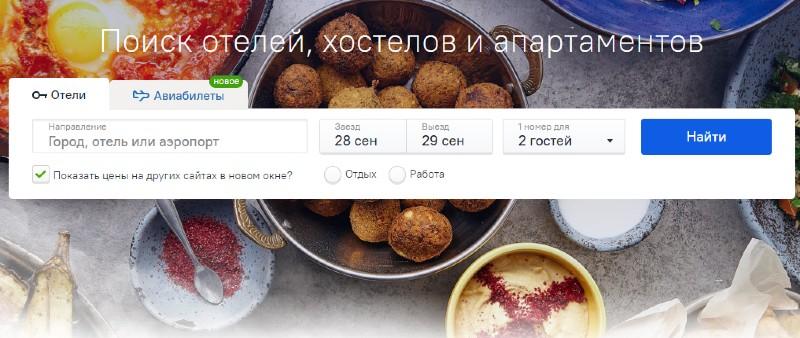 Ostrovok.ru бронирование