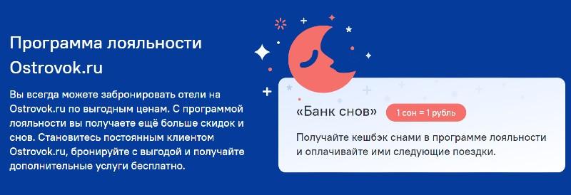 Банк снов Островок