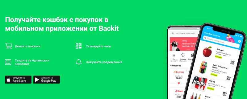 Мобильное приложение Бэкит.ми