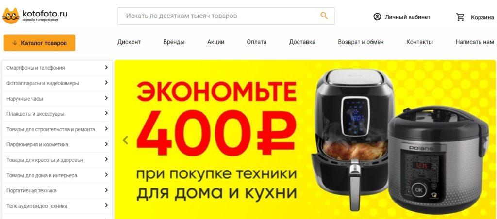 Магазин Котофото